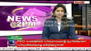 News @ 2 PM: Shocking Revelations By Nehru College Student After Student Suicide | 8th January 2017