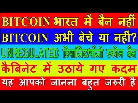 BITCOIN भारत में बैन नहीं | UNREGULATED Deposit/Ponzy Scheme Ban | BITCOIN अभी बेचे या नहीं?Hindi