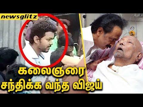கலைஞரை சந்திக்க வந்த விஜய்  : Thalapathy Vijay Visits Karunanidhi at kauvery Hospital