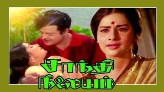 Kanchana - Tamil Superhit Full Movies   Shanti Nilayam   Gemini Ganesan & Kanchana