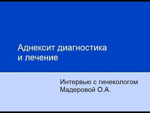 Сальпингоофорит или аднексит - воспаление придатков - видео на канале Секреты женской красоты и молодости ladymadonna.ru - iBlog