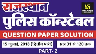Rajasthan police constable || July 15, 2018 ||2nd session Part-2|| Question Paper  Solution ||