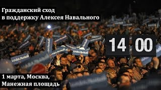 Zeci de persoane reținute la un miting pentru Navalny (ru)