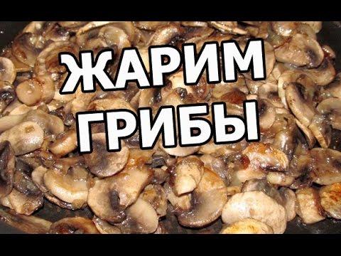 Как и сколько жарить грибы. Жареные грибы шампиньоны!