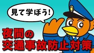 【茨城県警からのお知らせ】夜間の交通安全啓発