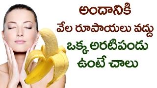 AMAZING Benefits of Banana   Best Beauty and Health Tips in Telugu   VTube Telugu