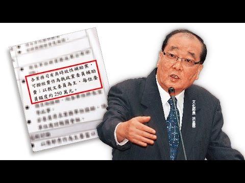 【台灣壹週刊】變相補助藍委250萬 文化部拿公帑輔選