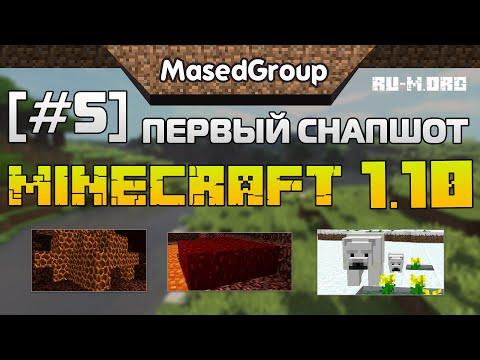 [#5] Первый снапшот Minecraft 1.10 (16w20a)