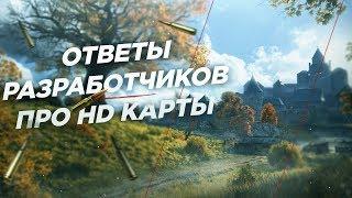 ОТВЕТЫ РАЗРАБОТЧИКОВ ПРО HD КАРТЫ WORLD OF TANKS