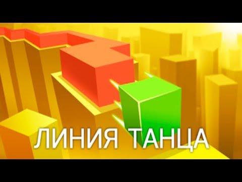 Линия Танца Dancing Line Самый ЛУЧШИЙ кликер на реакцию Прохождение Игровое видео Let's Play