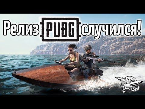 Стрим - PUBG - Игра вышла в релиз! - Тестируем с Шаманёнком