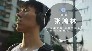 刺猬篮神S2E7:敢在广东吃煲仔饭的福建人,只有像铁牛这种两米大个儿了