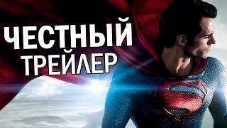 Честный трейлер - Человек из стали (русская озвучка)