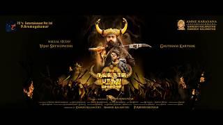 Oru Nalla Naal Paathu Solren - First Look Motion Poster | Vijay Sethupathi | Gautham Karthik