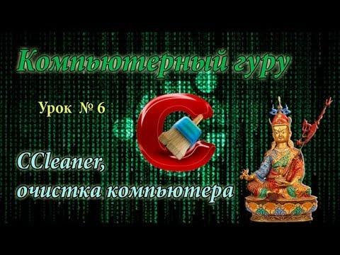 CCleaner - Скачать