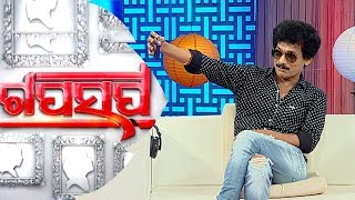 Gaap Saap Ep 523   21 Apr 2019   Candid Chat with Odia Comedian Papu Pom Pom