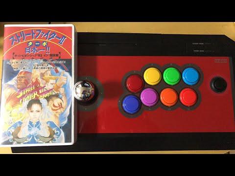 スト2ターボ国技館チャンプ24周年記念ウル2配信Ultra Street Fighter 2