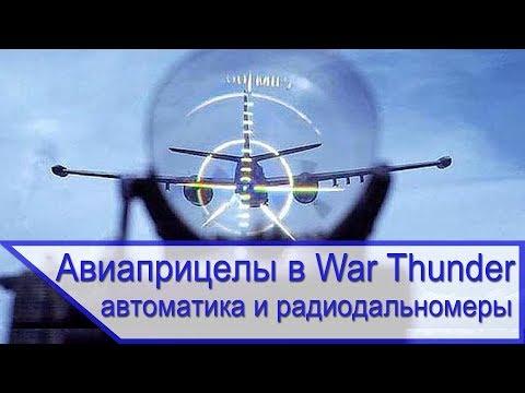 Авиационные прицелы в War Thunder - автоматика и радиодальномеры