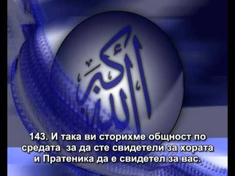 2.СУРА КРАВАТА (АЛ-БАКАРА)