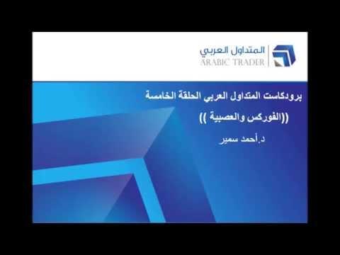 الفوركس وفكرة التعصب للرأى او المدرسة التحليلية برودكاست المتداول العربي الحلقة الخامسة