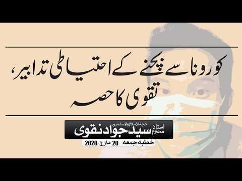 Doctors ke Bataye huwe Ehtiati Tadabeer pr amal krna , Taqwa ka Hissa | Agha Syed Jawad Naqvi