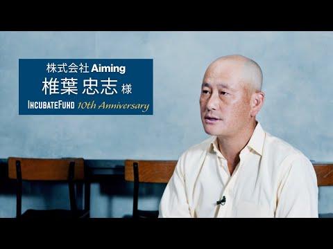 株式会社 Aiming CEO President/Founder 椎葉 忠志