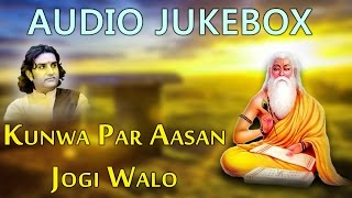 Kunwa Par Aasan Jogi Walo  Rajasthani New Bhajan 2017  Hits Of Prakash Mali  Audio Jukebox
