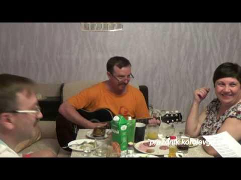 Переделанные песни на юбилей прикольные смешные