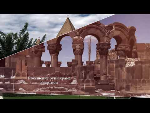 SaVage Travel Armenia Part 1
