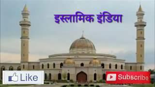 इस्लामिक बाते||islamic hakikat,