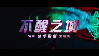 派偉俊 Patrick Brasca【不醒之城 City Of Dreams】(電影破夢遊戲主題曲) Short Ver. MV