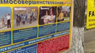 Falun Dafa Moldova protestează la ambasada chineză