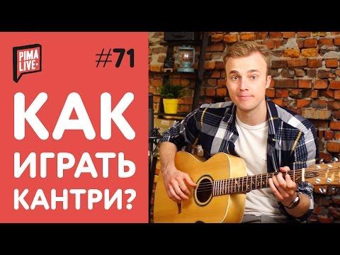 Как играть Кантри? | Уроки гитары