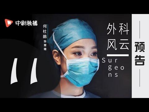 外科风云 第11集 预告(靳东、白百何 领衔主演)