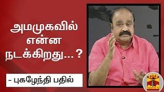 அமமுகவில் என்ன நடக்கிறது...? - புகழேந்தி பதில் | AMMK | Thanthi TV