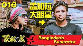 [Namewee Tokok] 016 Bangladesh Superstar 孟加拉大明星 10-06-2013