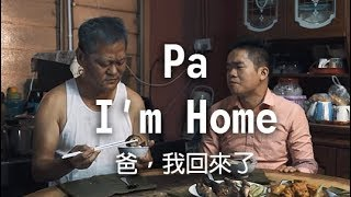 Pa, I'm home. 爸,我回來了。(A Chinese New Year short video)
