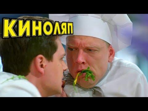 КИНОЛЯПЫ ОТЕЛЬ ЭЛЕОН 2 СЕЗОН