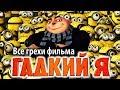 """Все грехи фильма """"Гадкий я"""""""
