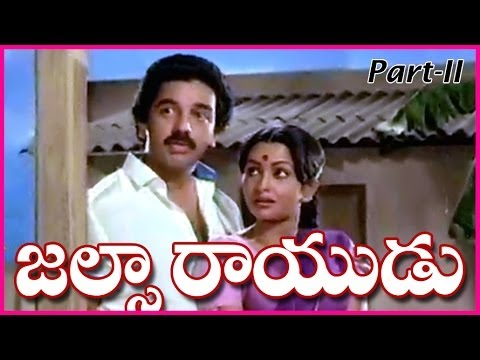 Jalsa Rayudu - Telugu Full Length Movie Part-2 _Kamal Hassan, Radha and Sulaksha