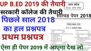 up b.ed previous year question paper in hindi 2019/PREVIOUS YEAR  entrance exam solve PAPER 1st 2018