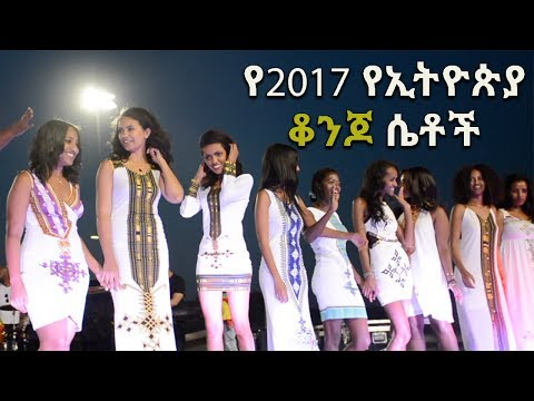Ethiopia's Top Most Beautiful Women of 2017