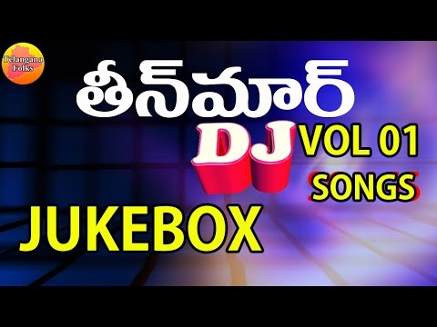 Teenmar Dj Songs Jukebox  | Telugu Dj Songs | folk dj songs telugu 2016 | Telangana Dj Folk Songs