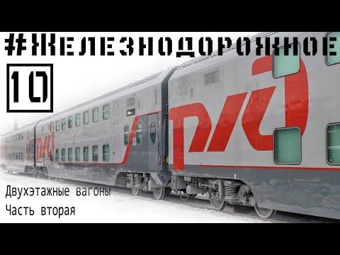 Что это вообще такое? Двухэтажные поезда от РЖД. Часть вторая.#Железнодорожное - 10 серия.