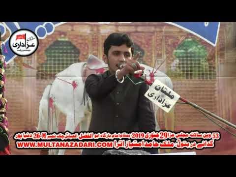 Zakir Bilal Haider Khawaja I 29 Jan 2019 | Imam Bargah Abul Fazal Ul Abbas A.S | Chak 26/M DunyaPur