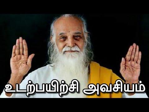Vethathiri Maharishi Udarpayirchi Avachiyam video