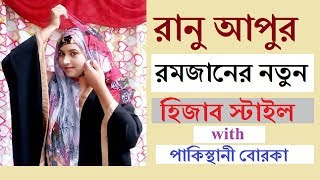New Hijab Style For School | Hijab Tutorial For School Girl  2018 | Summer Hijab Style Tutorial