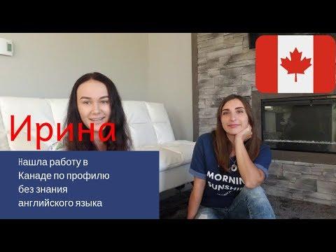 Ирина - Как я нашла работу в Канаде по профилю без знания английского