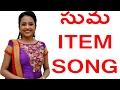 Anchor Suma item song   GARAM CHAI