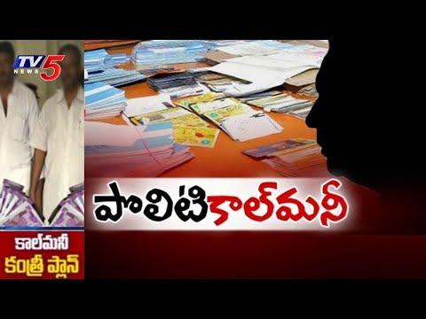 కాల్మనీ కంత్రీ రాజకీయం  | Call Money Gang In Vijayawada | TV5 News